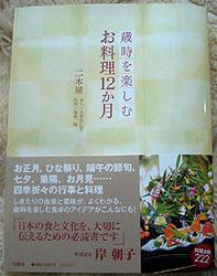 二木屋の本