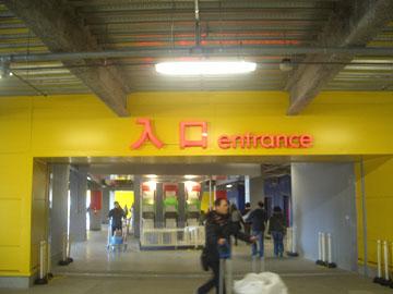 IKEA の入口です~