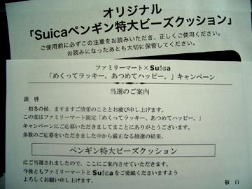 Suicaのキャンペーンとは相性が良いわたし