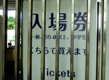 柵の間から手を入れてチケット買いたい(笑)