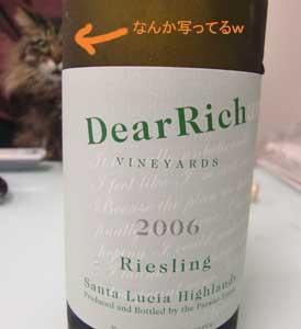 ディアリッチ・リースリング2006