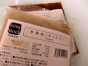 参鶏湯にしてみたよぉ~